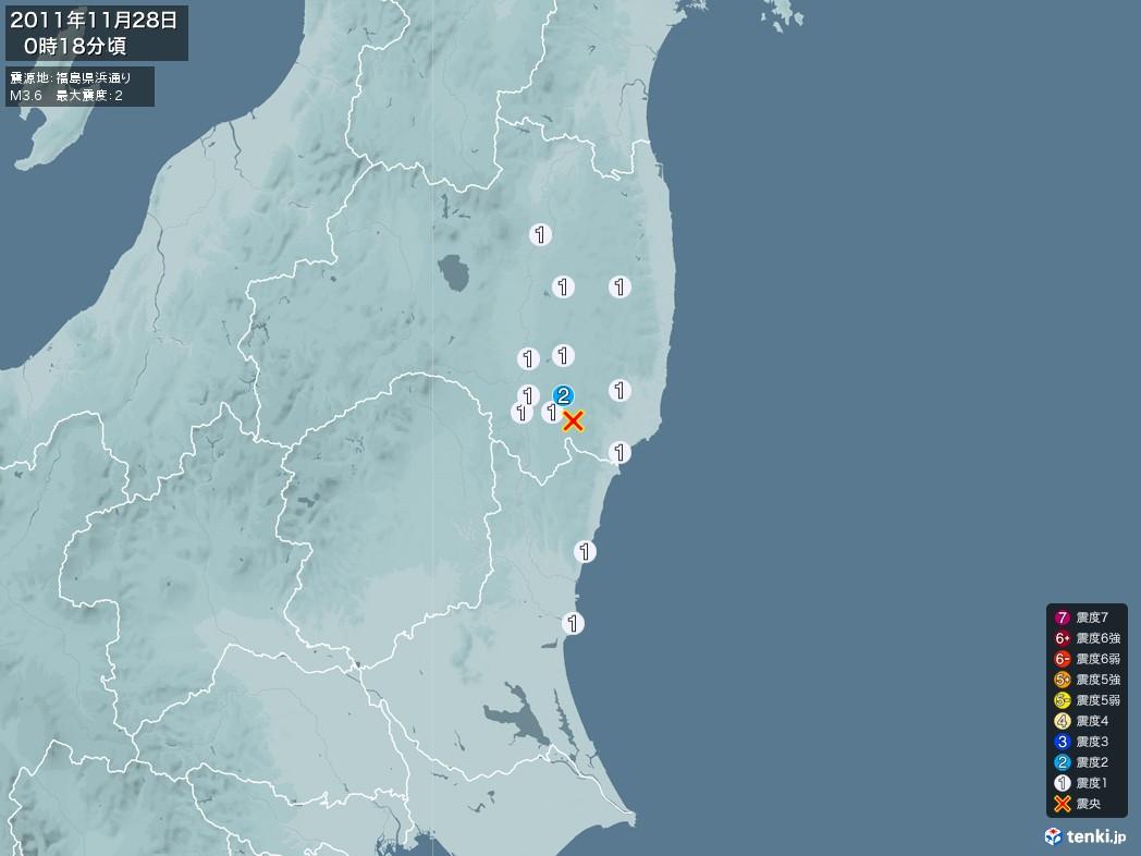 地震情報 2011年11月28日 00時18分頃発生 最大震度:2 震源地:福島県浜通り(拡大画像)