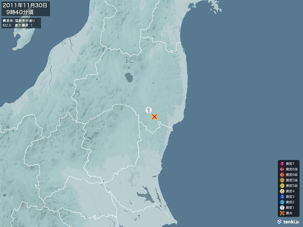 地震情報 2011年11月30日 09時40分頃発生 最大震度:1 震源地:福島県中通り(拡大画像)