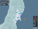 2011年11月30日21時55分頃発生した地震