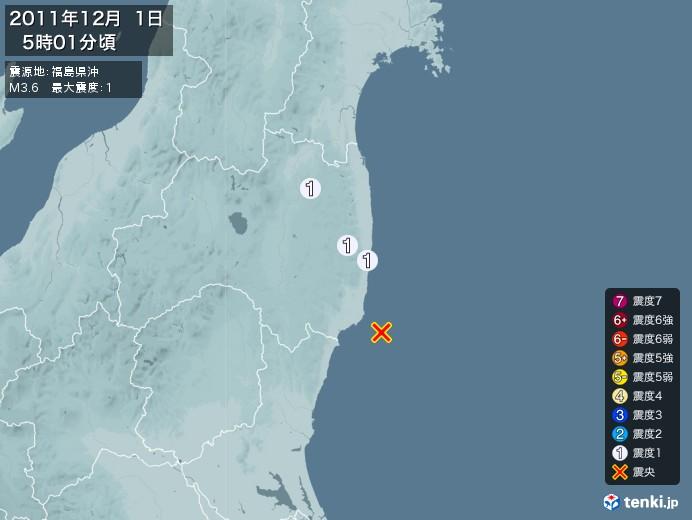 地震情報(2011年12月01日05時01分発生)
