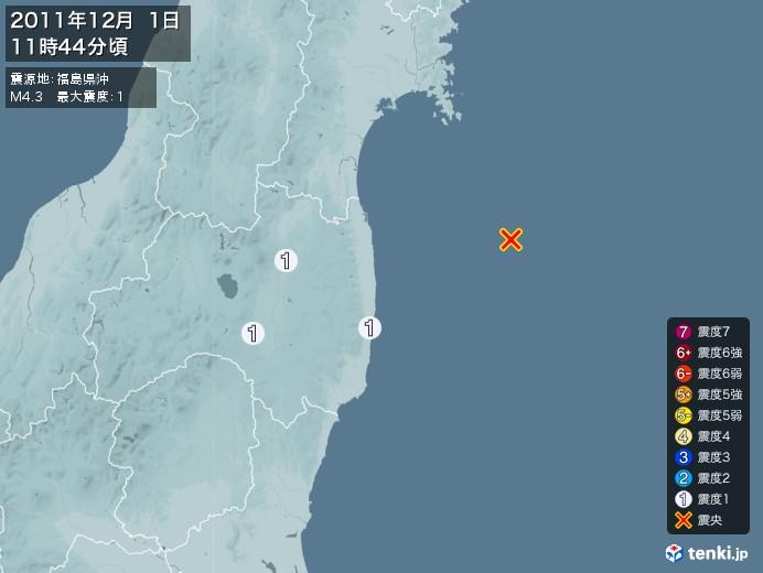 地震情報(2011年12月01日11時44分発生)