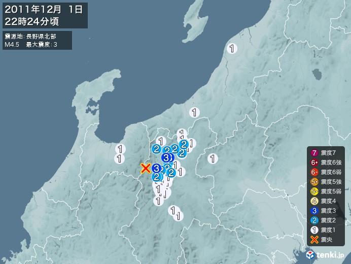 地震情報(2011年12月01日22時24分発生)