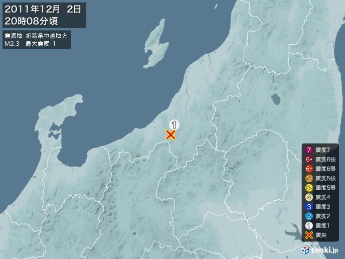 地震情報(2011年12月02日20時08分発生)