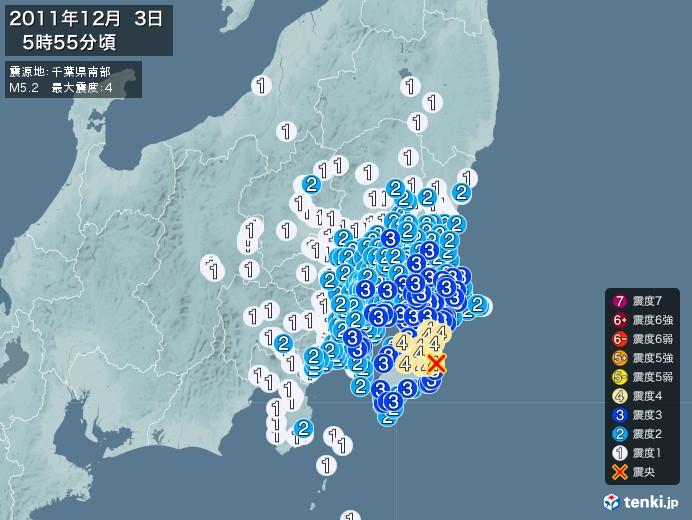 地震情報(2011年12月03日05時55分発生)