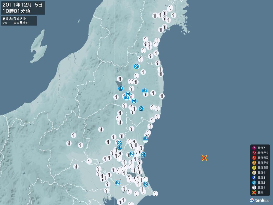 地震情報 2011年12月05日 10時01分頃発生 最大震度:2 震源地:茨城県沖(拡大画像)