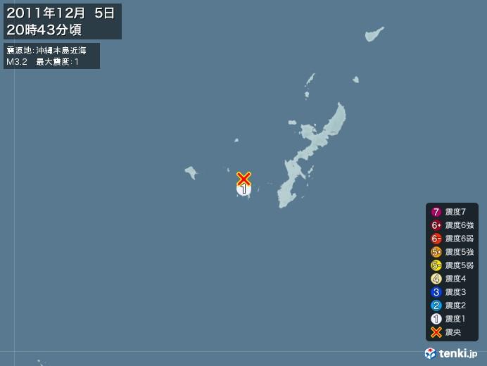 地震情報(2011年12月05日20時43分発生)