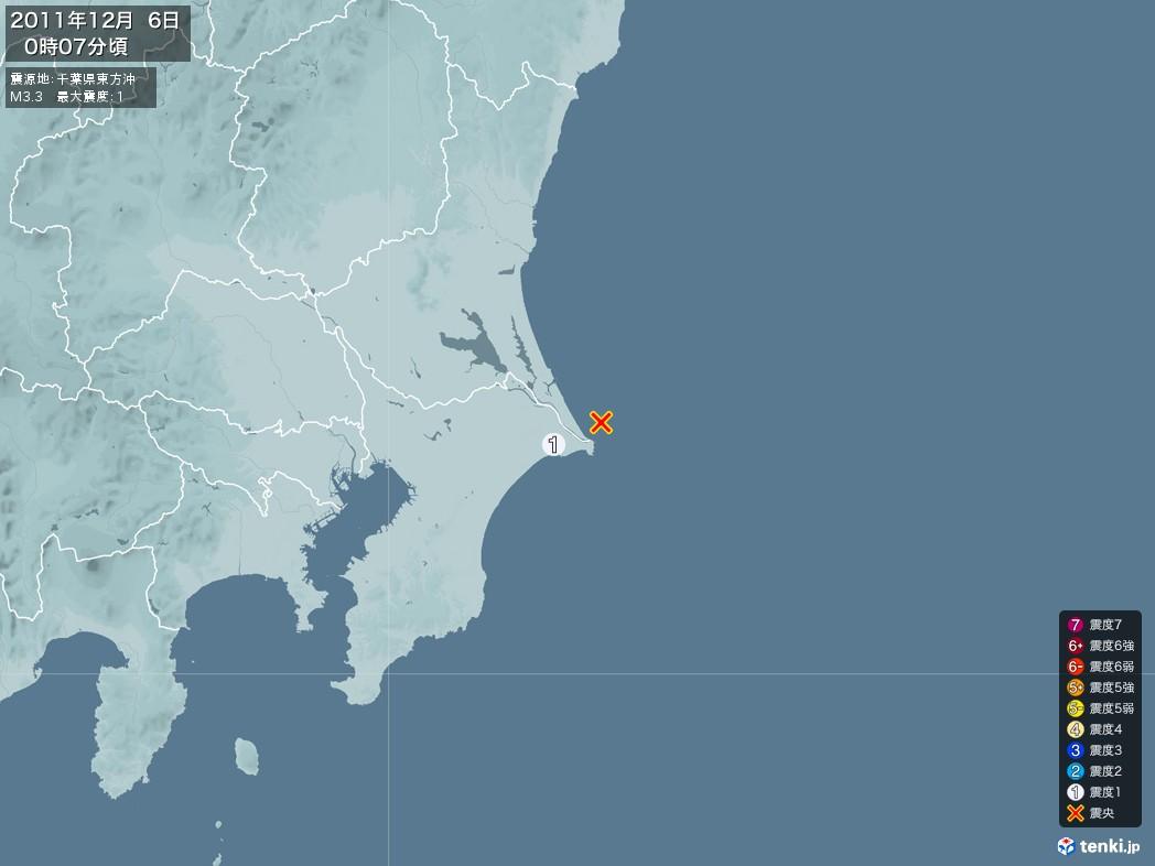 地震情報 2011年12月06日 00時07分頃発生 最大震度:1 震源地:千葉県東方沖(拡大画像)