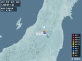 2011年12月06日12時38分頃発生した地震