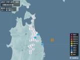 2011年12月09日00時34分頃発生した地震
