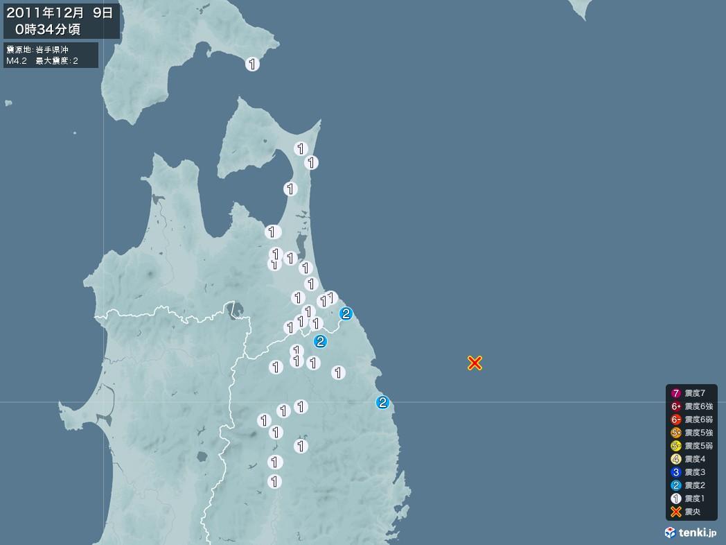 地震情報 2011年12月09日 00時34分頃発生 最大震度:2 震源地:岩手県沖(拡大画像)