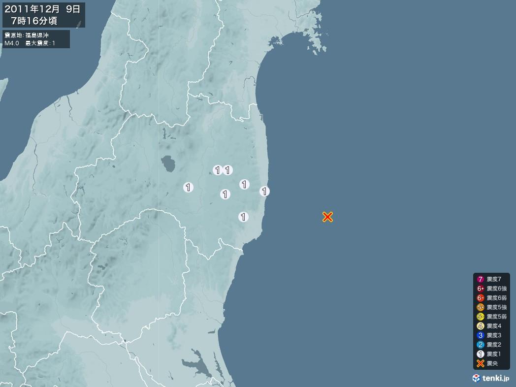 地震情報 2011年12月09日 07時16分頃発生 最大震度:1 震源地:福島県沖(拡大画像)
