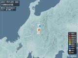2011年12月09日15時54分頃発生した地震