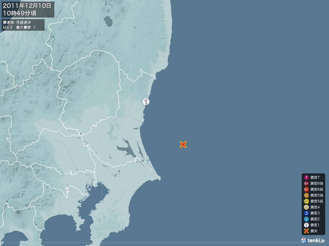 地震情報 2011年12月10日 10時49分頃発生 最大震度:1 震源地:茨城県沖(拡大画像)