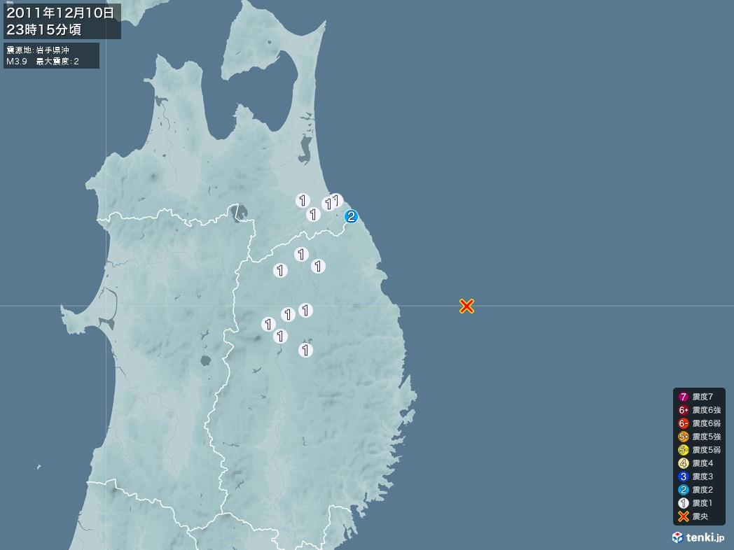 地震情報 2011年12月10日 23時15分頃発生 最大震度:2 震源地:岩手県沖(拡大画像)