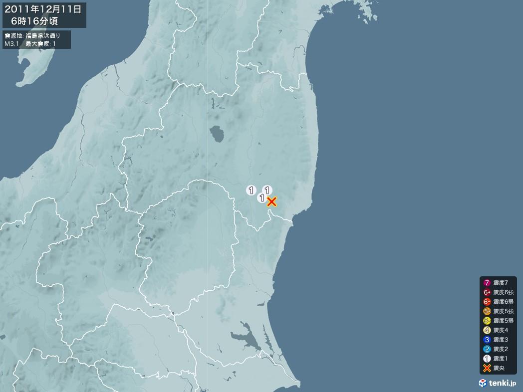 地震情報 2011年12月11日 06時16分頃発生 最大震度:1 震源地:福島県浜通り(拡大画像)