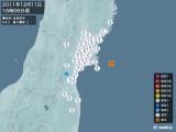 2011年12月11日16時06分頃発生した地震