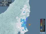 2011年12月12日04時51分頃発生した地震