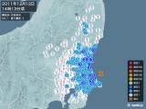 2011年12月12日14時13分頃発生した地震