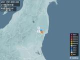 2011年12月12日21時33分頃発生した地震