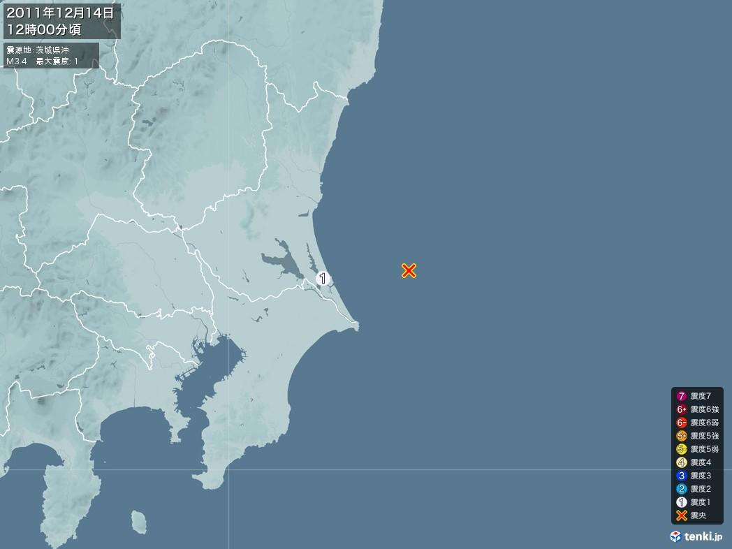 地震情報 2011年12月14日 12時00分頃発生 最大震度:1 震源地:茨城県沖(拡大画像)