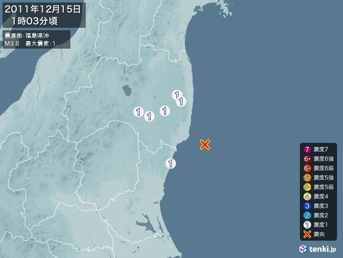 地震情報(2011年12月15日01時03分発生)