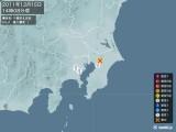2011年12月15日14時08分頃発生した地震