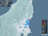 2011年12月20日02時24分頃発生した地震