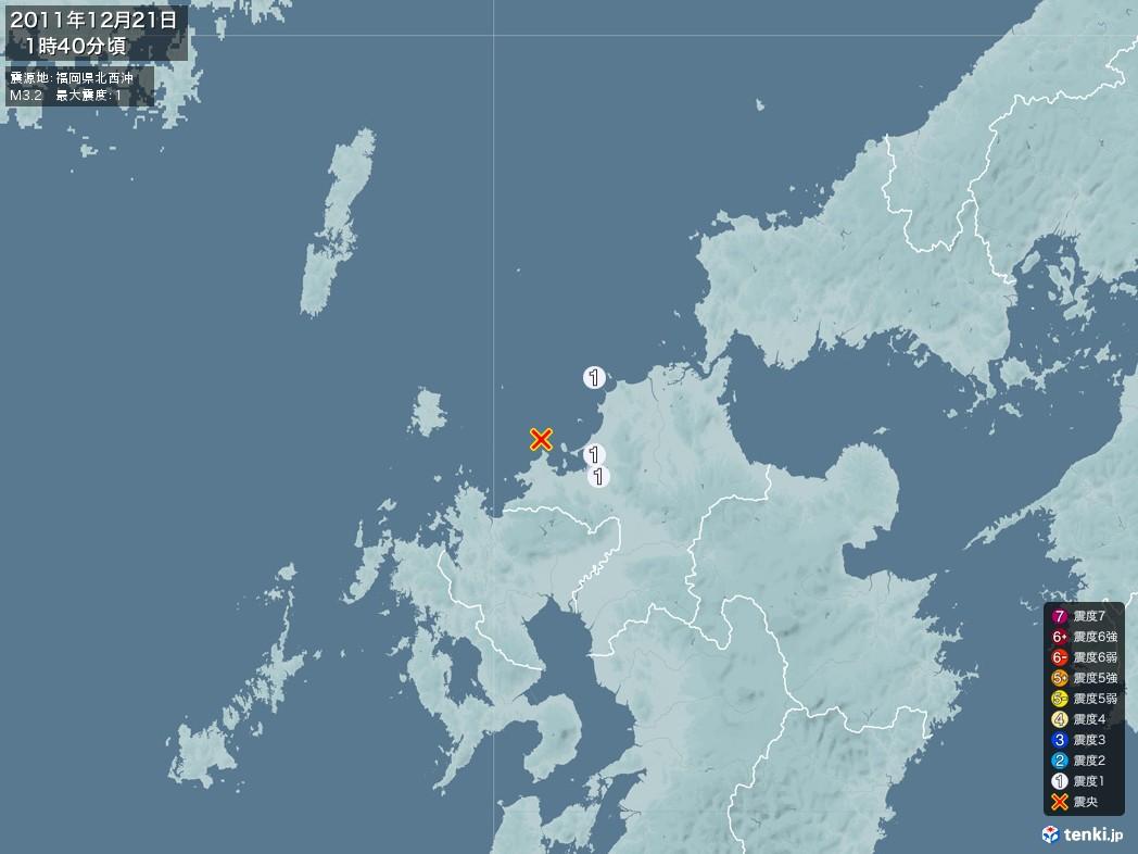 地震情報 2011年12月21日 01時40分頃発生 最大震度:1 震源地:福岡県北西沖(拡大画像)