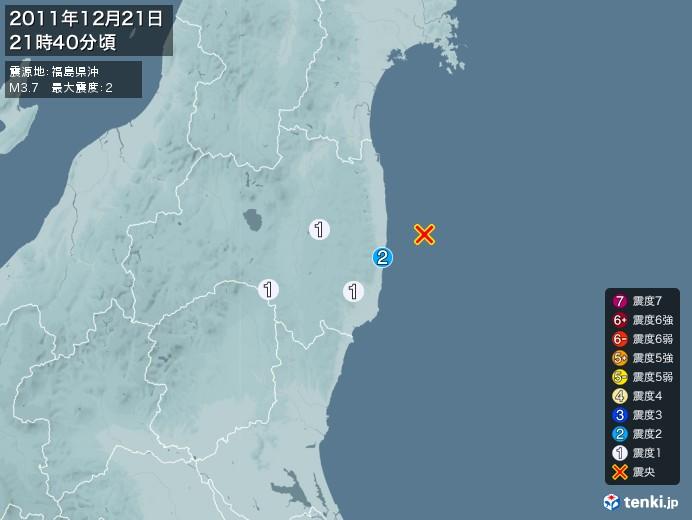 地震情報(2011年12月21日21時40分発生)