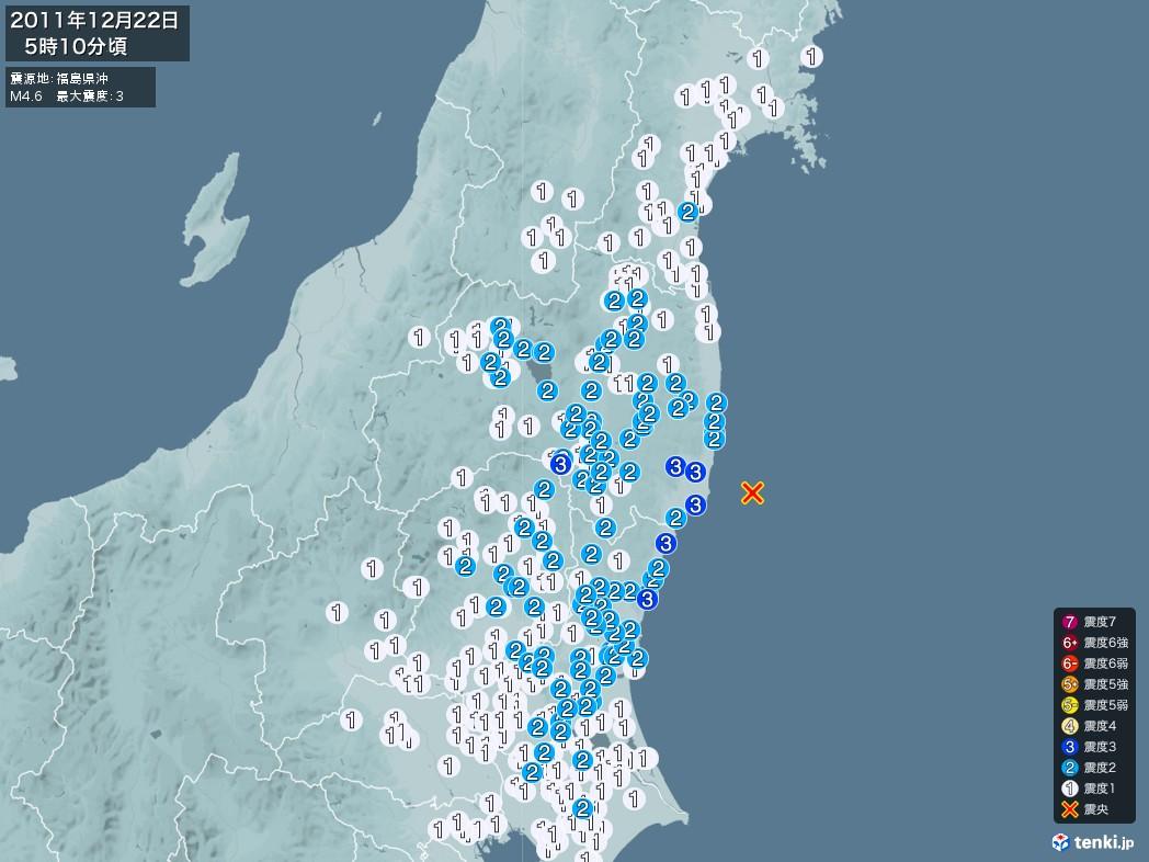 地震情報 2011年12月22日 05時10分頃発生 最大震度:3 震源地:福島県沖(拡大画像)
