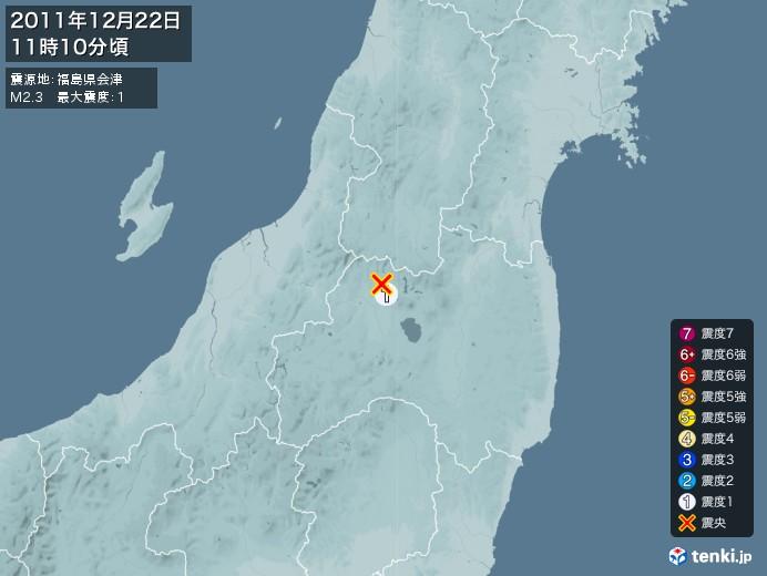 地震情報(2011年12月22日11時10分発生)