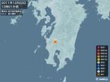 2011年12月22日12時01分頃発生した地震