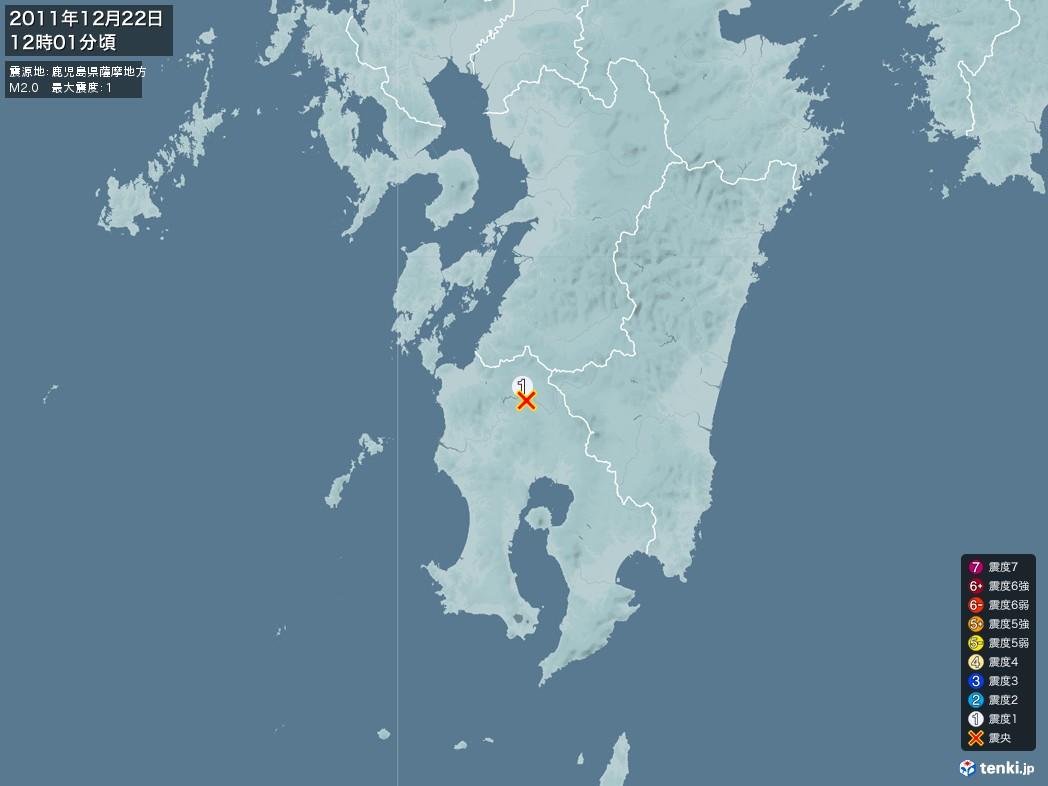 地震情報 2011年12月22日 12時01分頃発生 最大震度:1 震源地:鹿児島県薩摩地方(拡大画像)