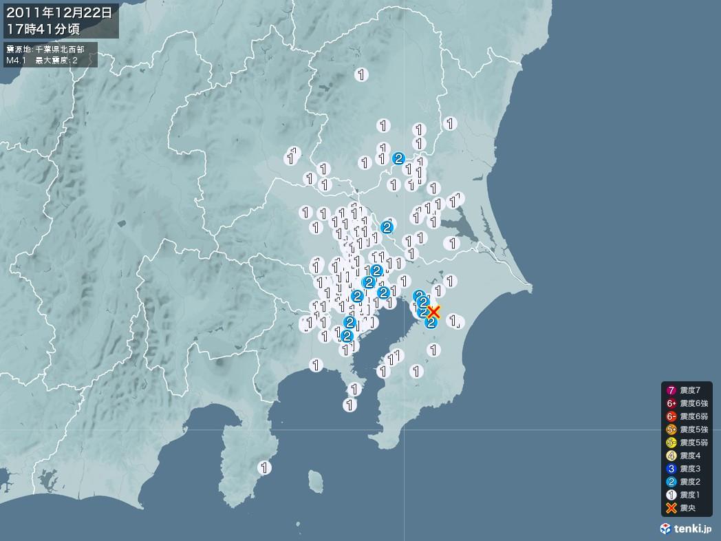 地震情報 2011年12月22日 17時41分頃発生 最大震度:2 震源地:千葉県北西部(拡大画像)