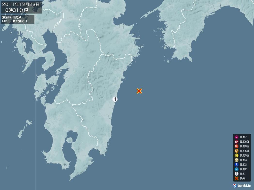 地震情報 2011年12月23日 00時31分頃発生 最大震度:1 震源地:日向灘(拡大画像)