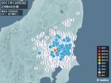 2011年12月23日23時44分頃発生した地震
