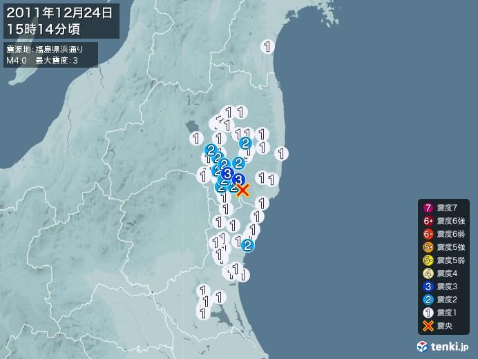 地震情報(2011年12月24日15時14分発生)