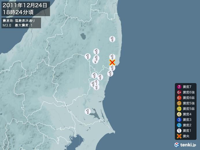 地震情報(2011年12月24日18時24分発生)