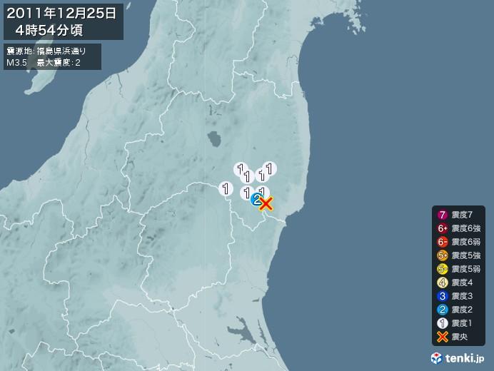 地震情報(2011年12月25日04時54分発生)