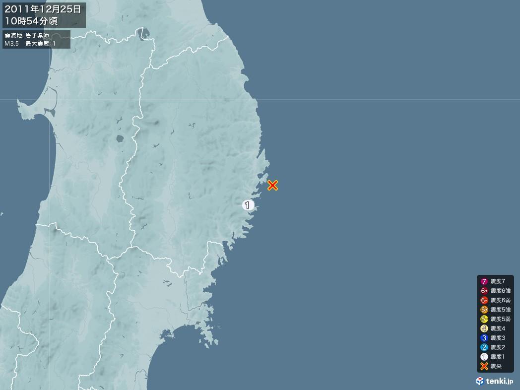 地震情報 2011年12月25日 10時54分頃発生 最大震度:1 震源地:岩手県沖(拡大画像)