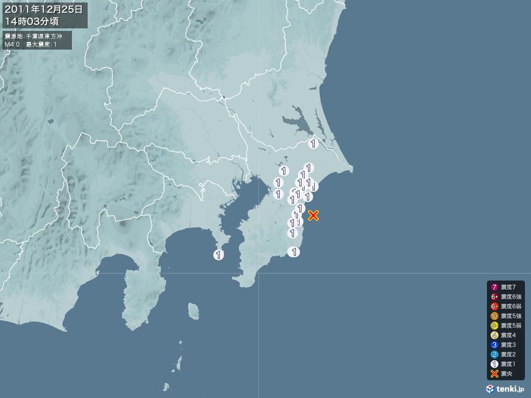 地震情報 2011年12月25日 14時03分頃発生 最大震度:1 震源地:千葉県東方沖(拡大画像)