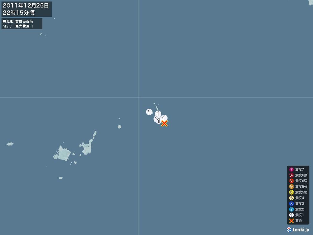地震情報 2011年12月25日 22時15分頃発生 最大震度:1 震源地:宮古島近海(拡大画像)