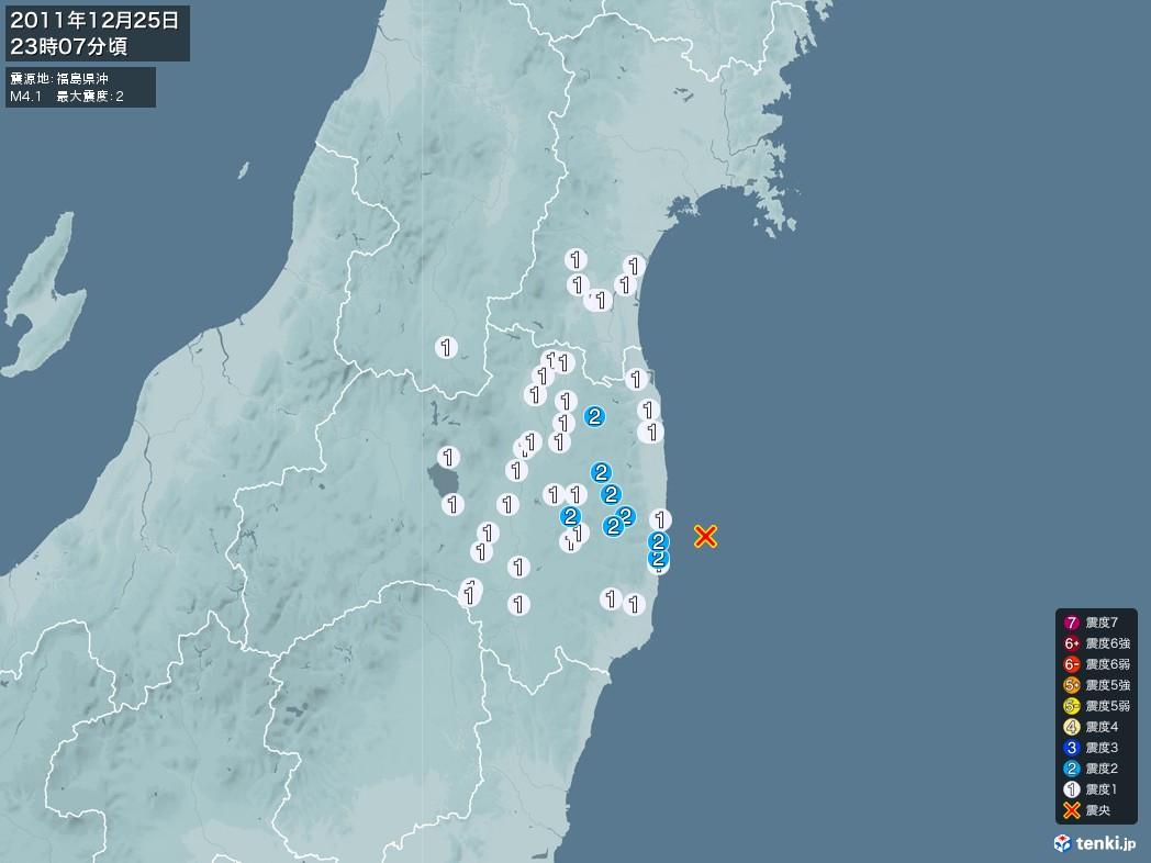 地震情報 2011年12月25日 23時07分頃発生 最大震度:2 震源地:福島県沖(拡大画像)