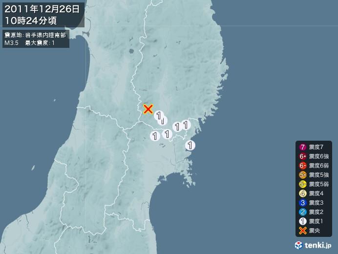 地震情報(2011年12月26日10時24分発生)