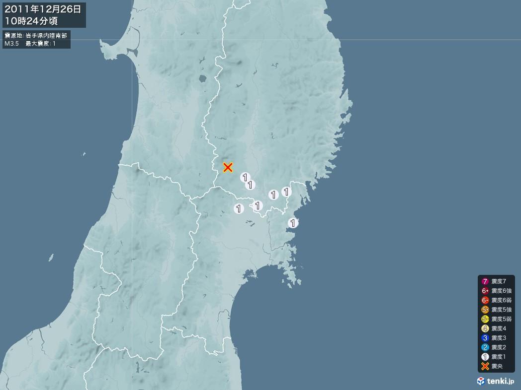地震情報 2011年12月26日 10時24分頃発生 最大震度:1 震源地:岩手県内陸南部(拡大画像)