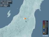 2011年12月26日11時20分頃発生した地震