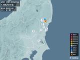 2011年12月26日13時20分頃発生した地震