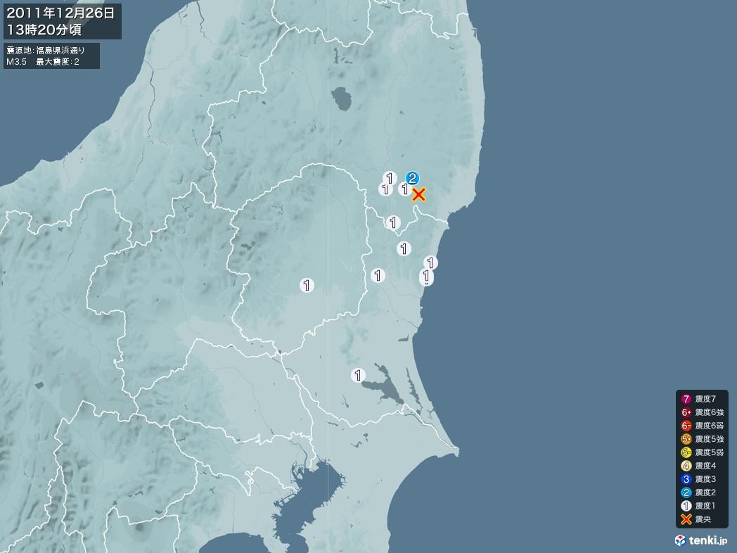 地震情報 2011年12月26日 13時20分頃発生 最大震度:2 震源地:福島県浜通り(拡大画像)