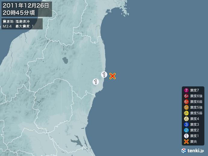 地震情報(2011年12月26日20時45分発生)