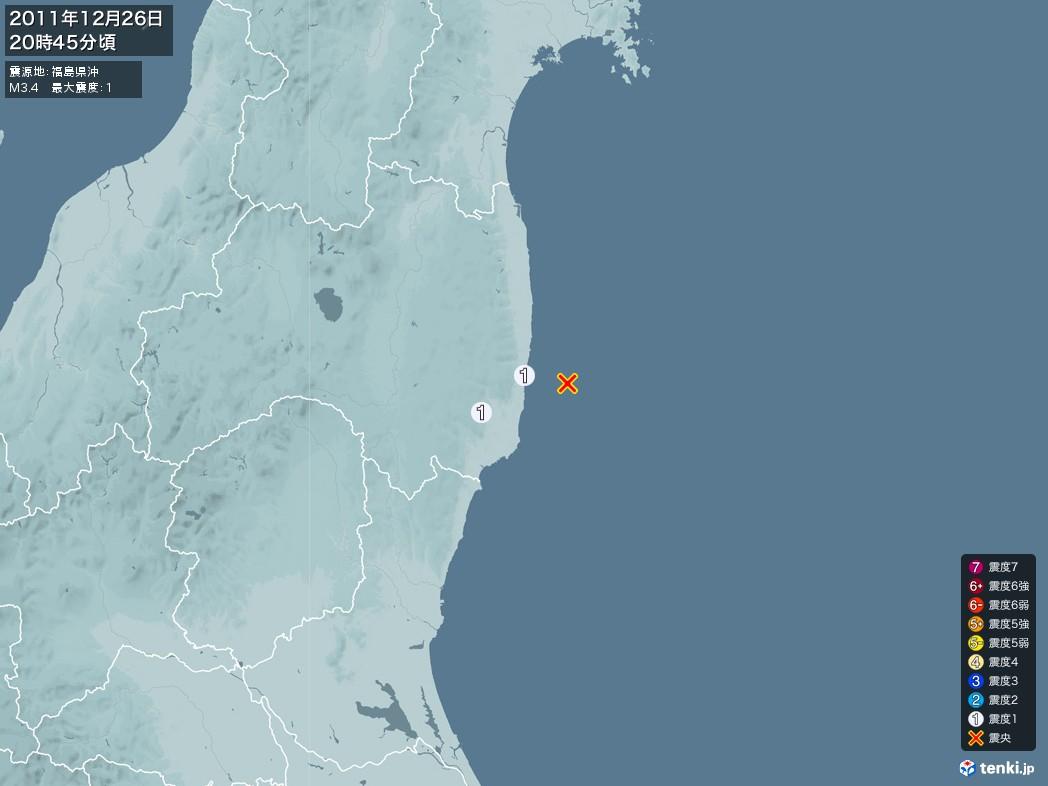 地震情報 2011年12月26日 20時45分頃発生 最大震度:1 震源地:福島県沖(拡大画像)